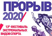 Прорыв 2020