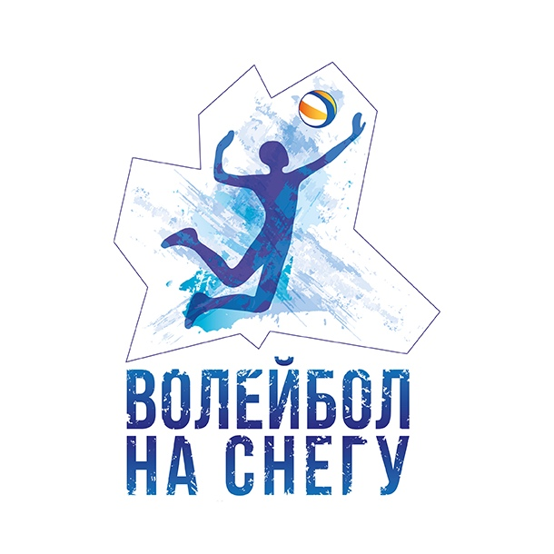 Volleyball on the snow. Cup of Russia. The final. Men